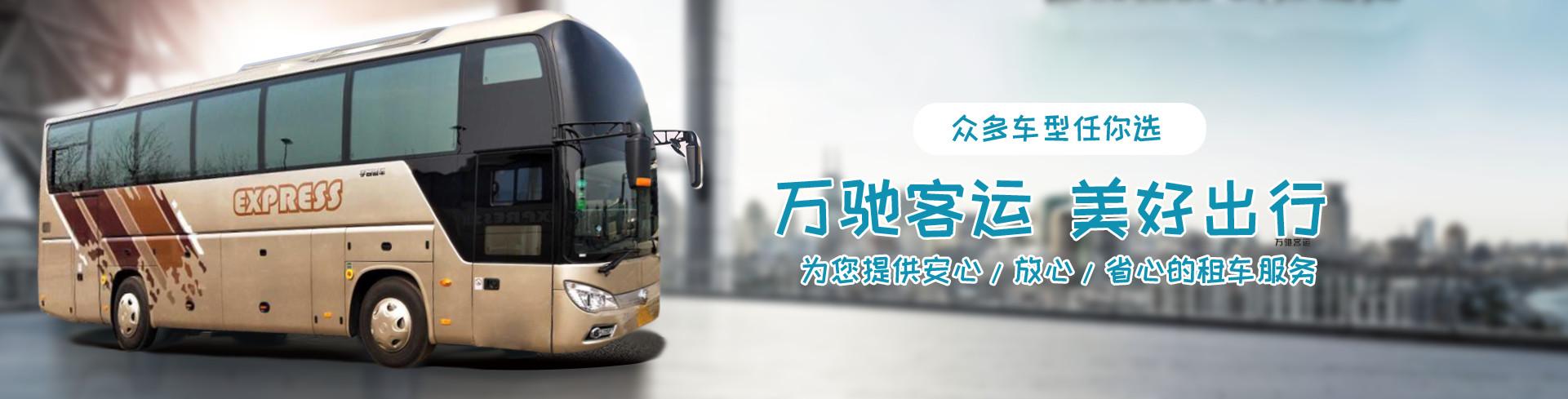 天津大巴车租赁